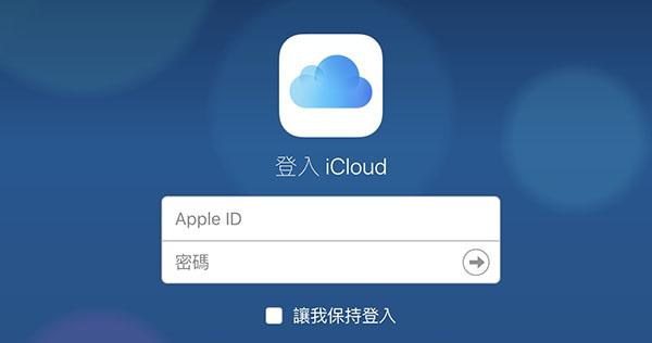 苹果iCloud的两难与皆大欢喜